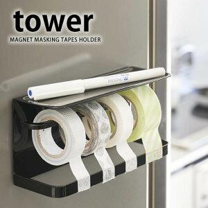 マグネットマスキングテープホルダー タワー tower マスキングテープ カッター マグネット式 マスキングテープ 収納 キッチン 収納 便利グッズ キッチン おしゃれ シンプル 冷蔵庫横 白 黒 yam