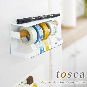 マグネットマスキングテープホルダー トスカ tosca マスキングテープ カッター マグネット式 マスキングテープ 収納 キッチン収納 便利グッズ キッチン おしゃれ シンプル 冷蔵庫横 ナチュラ
