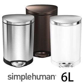 simplehuman シンプルヒューマン ゴミ箱 セミラウンドステップカン 6L CW1834 CW1835 CW2038 ステンレス ペダル ステップカン リビング バスルーム トイレ シルバー 白 ダークブロンズ ごみ箱 ダストボックス 分別 北欧