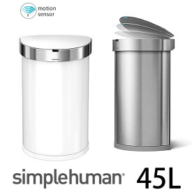 simplehuman シンプルヒューマン ゴミ箱 セミラウンドセンサーカン 45L ST2009 ST2018 ステンレス 白 センサーカン センサー 自動 開閉 キッチン シルバー スリム ごみ箱 ダストボックス 分別 北欧