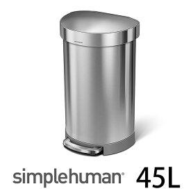 simplehuman シンプルヒューマン ゴミ箱 セミラウンドステップカン 45L CW2030 ステンレス ペダル ステップカン キッチン スリム ごみ箱 ダストボックス シルバー 分別 北欧