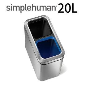 シンプルヒューマン ゴミ箱 simplehuman 分別スリムオープンカン 20L CW1470 スリム ステンレス シルバー フタなし オフィス オープンカン ごみ箱 ダストボックス 分別 北欧 eco エコ