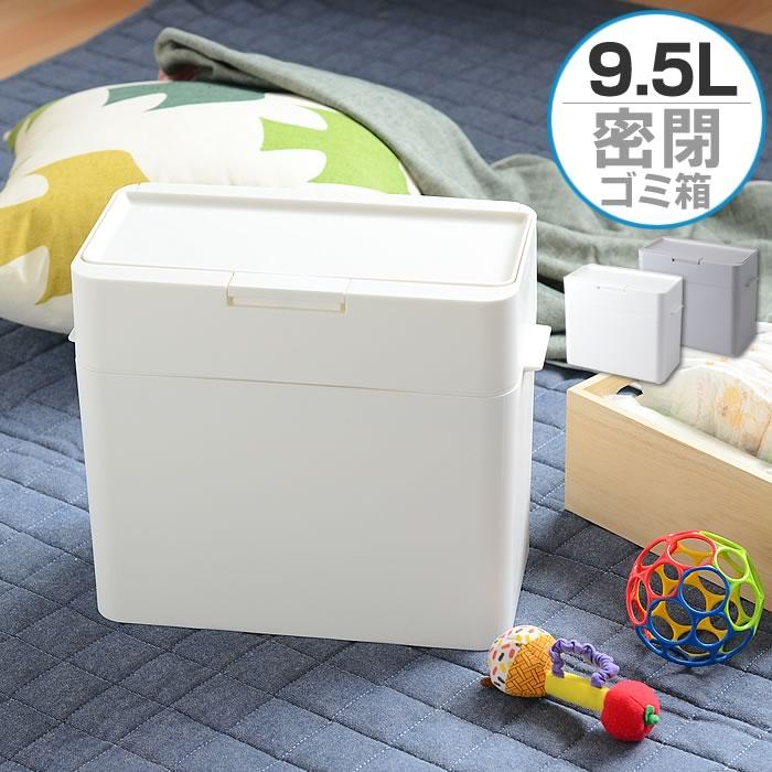密閉ゴミ箱 9.5L ゴミ箱 ふた付き おむつペール スリム コンパクト スタッキング トイレポット パッキン 生ゴミ ペットシーツ 猫砂 蓋付き シンプル ダストボックス 北欧 おしゃれ 小さい 日本製