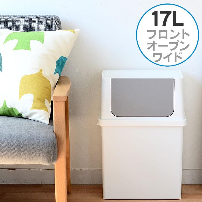 フロントオープンスタッキングゴミ箱 ワイド 17L ゴミ箱 ふた付き 積み重ねられる 分別 蓋付き シンプル 北欧 おしゃれ ダストボックス 小さい 日本製