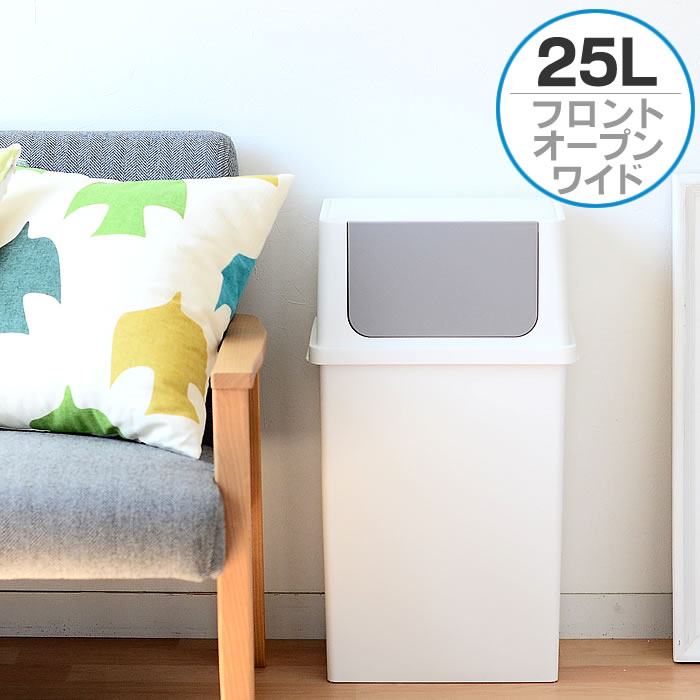 フロントオープンスタッキングゴミ箱 ワイド 25L ゴミ箱 ふた付き 積み重ねられる 分別 蓋付き シンプル 北欧 おしゃれ ダストボックス 日本製