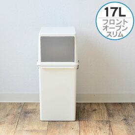 フロントオープンスタッキングゴミ箱 スリム 17L ゴミ箱 ふた付き 積み重ねられる 分別 蓋付き シンプル 北欧 おしゃれ ダストボックス 小さい 省スペース 日本製
