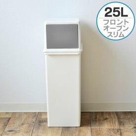 フロントオープンスタッキングゴミ箱 スリム 25L ゴミ箱 ふた付き 積み重ねられる 分別 蓋付き シンプル 北欧 おしゃれ ダストボックス 省スペース 日本製