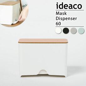 イデアコ ideaco マスクディスペンサー60 Mask Dispenser 60 マスクケース お徳用 個包装 ふた付き 収納 滑り止め付き ストッカーbox 玄関 インテリア 雑貨 マスク シンプル オシャレ