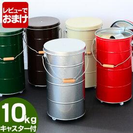 ペットフードストッカー 日本製 10kg キャスター付き フードストッカー 犬 猫 大容量 ペット用 容器 ペット用品 ペットフード 保存容器 かわいい 蓋つき 蓋付き ふた付き キャスター おしゃれ 餌入れ ペット 犬 猫 トタン製 送料無料 ||