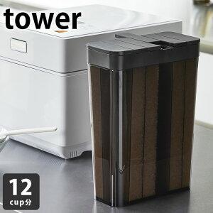 タワー tower 1合分別 冷蔵庫用 米びつ 2L 1.8kg 12合 3760 3761 冷蔵庫 ホワイト ブラック  ライスストッカー ライスボックス 収納 スリム キッチン用品 おしゃれ 米 米櫃 白 黒 モノトーン