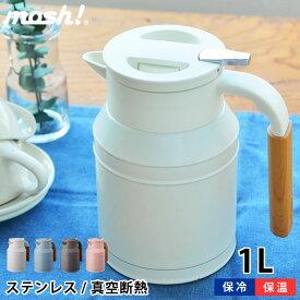 mosh!卓上ポットタンク 1L 保冷 ポット 魔法瓶 保温 1000ml 真空二重構造 保温ポット モッシュ ステンレス おしゃれ ミルクタンク コーヒーポット 広口タイプ かわいい