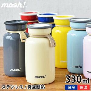 水筒 ステンレスボトル mosh!ラッテ 330ml マグボトル 直飲み おしゃれ 保冷 保温 モッシュ 真空断熱 ダイレクト かわいい ミルクボトル 北欧 牛乳瓶