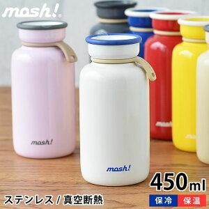 水筒 ステンレスボトル mosh!ラッテ 450ml 保冷 保温 ミルクボトル 真空断熱 おしゃれ モッシュ マグボトル 直飲み ダイレクト かわいい 北欧 牛乳瓶