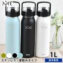 水筒ステンレスボトルタケヤミーボトル1000ml1リットル1.0l1lおしゃれ直飲み子供保冷ダイレクトアウトドアハンドル付き真空断熱ショルダーベルト魔法瓶