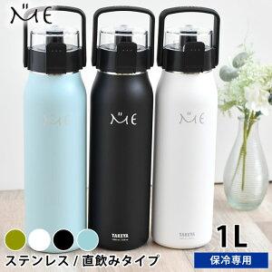 タケヤ TAKEYA ミーボトル 1L 水筒 1L 1リットル 1.0L ステンレスボトル 水筒 MEBOTTLE 子供 おしゃれ 保冷 ダイレクト 直飲み アウトドア スポーツ ハンドル付き 真空断熱 ショルダーストラップ 付