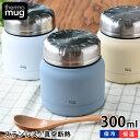 スープジャー Thermo mug サーモマグ MINI TANK ミニタンク 300ml スープポット スープ入れ フードポット スープボト…
