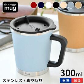 ステンレスマグ Thermo mug サーモマグ DOUBLE MUG ダブルマグ 300ml コップ ステンレス 蓋付き フタ付き 保温 保冷 真空二重 おしゃれ アウトドア コーヒー
