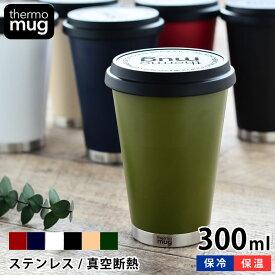 ステンレスタンブラー Thermo mug サーモマグ MOBILE TUMBLER MINI モバイルタンブラーミニ 300ml タンブラー コンビニマグ 蓋付き フタ付き 保温 保冷 真空二重 おしゃれ アウトドア シンプル コーヒー