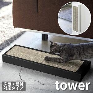 タワー tower 猫の爪とぎケース スチール ペット用品 床置き 壁かけ両用 ホワイト ブラック 猫 4210 4211 ダンボール 段ボール ねこ つめとぎ 爪とぎ 縦 横 床 壁 スタンド おしゃれ モノクロ モノ