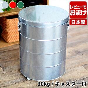 オバケツ ライスストッカー30kg キャスター付 米びつ 米櫃 計量カップ付き OBAKETSU おばけつ ペットフード ストッカー トタン製 缶 洗える お米 精米 白米 乾物 かわいい おしゃれ レトロ 日本