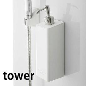 マグネットツーウェイディスペンサー タワー ディスペンサー ソープディスペンサー tower シャンプー コンディショナー ボディーソープ ボトル ホワイト ブラック バス用品 山崎実業 yamazaki 詰替え