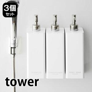マグネットツーウェイディスペンサー タワー 3個セット ディスペンサー ソープディスペンサー tower シャンプー コンディショナー ボディーソープ ボトル ホワイト ブラック バス用品 山崎実