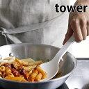 シリコーン 調理スプーン タワー 耐熱 直置き 脚付き 食洗機対応 4272 4273 ホワイト ブラック 計量スプーン レードル…