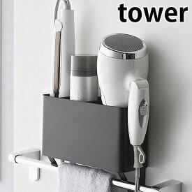 タオル掛け上ドライヤー&ヘアーアイロンホルダー タワー ドライヤー ホルダー ヘアアイロン 収納 タオルバー 差し込み 4286 4287 洗面所 収納 タオルバーに差し込むだけ 棚 おしゃれ ドライアー tower yamazaki 山崎実業
