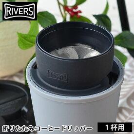 リバーズ マイクロコーヒードリッパー フィルター不要 ステンレス 折りたたみ ワンカップ シリコン 一人用 一杯分 シングル 珈琲 ドリップ コンパクト おしゃれ アウトドア RIVERS