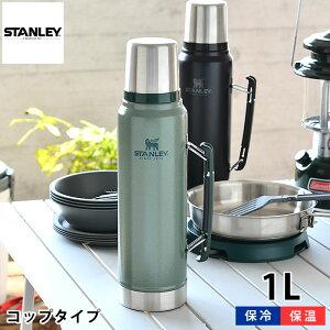 スタンレー 水筒 クラシック真空ボトル 1L ステンレス 真空断熱 保温 保冷 ボトル 食洗機対応 アウトドア キャンプ 運動会 魔法瓶 洗いやすい 頑丈 かっこいい おしゃれ STANLEY