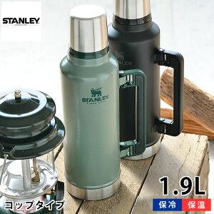 スタンレー 水筒 クラシック真空ボトル 1.9L ステンレス 真空断熱 保温 保冷 ボトル 食洗機対応 アウトドア キャンプ 運動会 魔法瓶 洗いやすい 頑丈 かっこいい おしゃれ STANLEY
