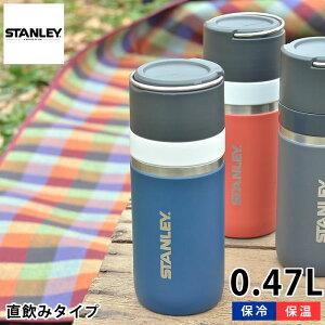 スタンレー 水筒 ゴーシリーズ セラミバック 真空ボトル 0.47L ステンレス 真空断熱 保温 保冷 魔法瓶 食洗機対応 マグボトル マイボトル アウトドア 直飲み キャンプ 洗いやすい 頑丈 かっこ