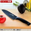 包丁MACスーパーフッ素コーティング三徳包丁16cmステンレス包丁マック包丁mac包丁オールステンレス一体型日本製プロ仕様黒ブラックおしゃれスタイリッシュギフトプレゼント