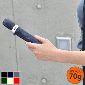 折りたたみ傘 軽量 Wpc. SUPER AIR-LIGHT UMBRELLA 50cm 70g メンズ レディース 子供用 軽い ビジネス スーツ 無地 折り畳み傘 シンプル おしゃれ 男女兼用