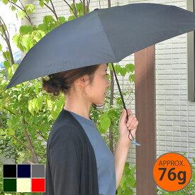 折りたたみ傘 軽量 Wpc. SUPER AIR-LIGHT UMBRELLA 55cm 76g メンズ レディース 子供用 軽い ビジネス スーツ 無地 折り畳み傘 シンプル おしゃれ 男女兼用