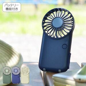 薄型 扇風機 PIERIA ポケットファン USF-151B 充電式 熱中症対策 モバイルバッテリー機能付 超薄型 ハンディファン USB スマホ モバイルバッテリー ミニ扇風機 スリム おしゃれ コンパクト スタン