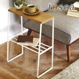 サイドテーブル トスカ tosca ミニテーブル ハイタイプ ホワイト アイアン ラック 木製 ソファテーブル コーヒーテーブル サイドテーブル おしゃれ 北欧 簡易テーブル シンプル ナチュラル 4382 山崎実業 yamazaki