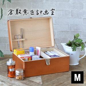 収納ボックス ツガの救急箱M 木製 トレー付き おしゃれ アンティーク 救急箱 かわいい 大容量 持ち運び コンパクト 倉敷意匠計画室 レトロ 和風 古風 DIY 工具 薬箱 薬入れ