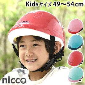 ニコ キッズ ヘルメット 49〜54cm 子供 ヘルメット 自転車 年少 年中 年長 保育園 幼稚園 nicco シンプル ヘルメット 子供用 おしゃれ 幼児用 女の子 男の子 キッズヘルメット 日本製 防災 クミカ工業 KH001