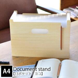 ドキュメントスタンド ウッズスタイル A4 ヨコ型 13ポケット ファイル ケース ファイルスタンド 書類 収納 おしゃれ 伝票 領収書 自立 仕切り デスク 引き出し アコーディオン式 ジャバラ セ
