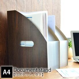 ドキュメントスタンド ウッズスタイル A4 タテ型 13ポケット ファイル スタンド ファイルケース 書類 収納 おしゃれ 領収書 伝票 整理 オフィス セキセイ ジャバラ アコーディオン式 クリアファイルが入る 書類整理 木目 自立 仕切り