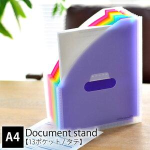 ドキュメントスタンド アドワン レインボー A4 タテ型 13ポケット ファイルケース 領収書 伝票 整理 ファイル スタンド 自立 仕切り アコーディオン式 セキセイ 書類 収納 書類整理 学校 プリ