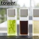 詰め替え用調味料ボトル タワー tower 250ml 調味料 液体 ボトル 液体調味料 4842 4843 オイルボトル 醤油ボトル ビネ…