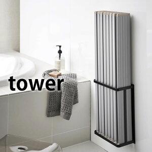 マグネット バスルーム折り畳み風呂蓋ホルダー タワー tower 風呂ふたホルダー 折り畳み式 シャッター式 対応 風呂 風呂ふた収納 バスルーム シンプル 清潔 4860 4861 山崎実業 yamazaki