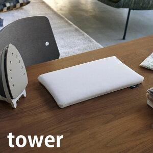 平型ちょい掛けアイロン台 タワー tower アイロン台 コンパクト ミニ 約31×18.5cm アイロンボード 軽量 薄型 平型 卓上 省スペース 長期出張 単身赴任 ホワイト ブラック おしゃれ シンプル 5118 5