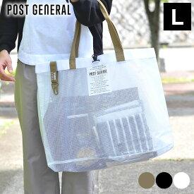 トートバッグ 大きめ POST GENERAL ポストジェネラル ティーシートート L ビニール クリア 透明 メンズ レディース おしゃれ バッグ アウトドア シンプル エコバッグ 旅行バッグ レジャーバッグ プールバッグ