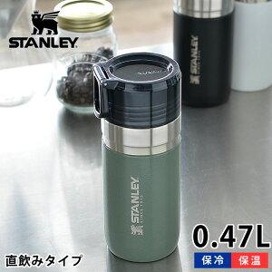 スタンレー 水筒 ゴーシリーズ 真空ボトル 0.47L ステンレス 真空断熱 保温 保冷 直飲み 魔法瓶 食洗機対応 マグボトル マイボトル アウトドア キャンプ 洗いやすい 頑丈 かっこいい おしゃれ