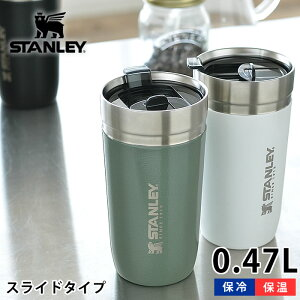 スタンレー 水筒 ゴーシリーズ 真空タンブラー 0.47L ステンレス 真空断熱 保温 保冷 直飲み 魔法瓶 食洗機対応 マグボトル マイボトル アウトドア キャンプ 洗いやすい 頑丈 かっこいい おし