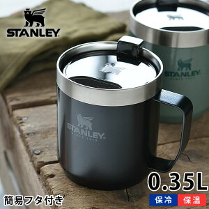 スタンレー 水筒 クラシック真空マグ 0.35L ステンレス 真空断熱 保温 保冷 食洗機対応 蓋つき 直飲み マグ マグカップ 魔法瓶 アウトドア キャンプ コンパクト 洗いやすい 頑丈 かっこいい お