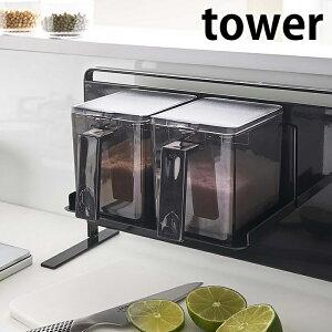 タワー tower マグネット 調味...